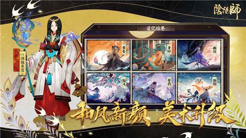 阴阳师官方安卓版最新版