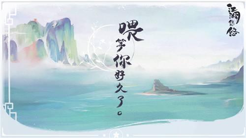 江湖悠悠正式版最新版