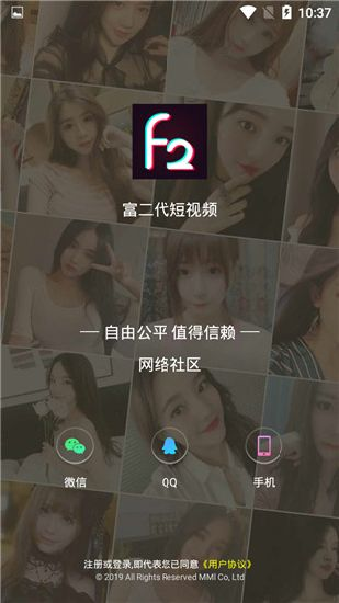 富二代短视频app免费版