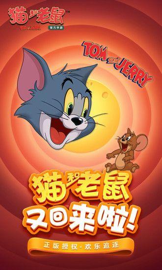 猫和老鼠欢乐时光