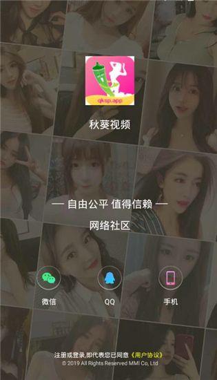 秋葵App破解版