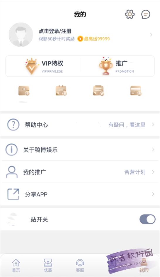 鸭脖视频app破解版