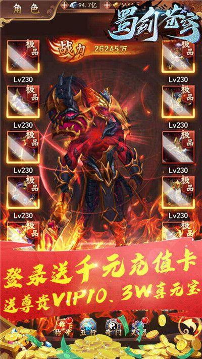 蜀剑苍穹BT送千元充值卡安卓版下载