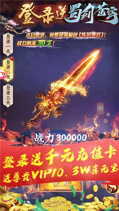 蜀剑苍穹BT送千元充值卡安卓版破解版