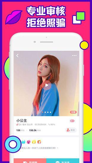 初恋直播app最新