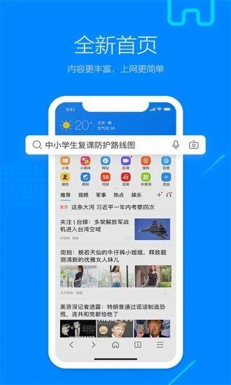 搜狗浏览器app安卓版下载