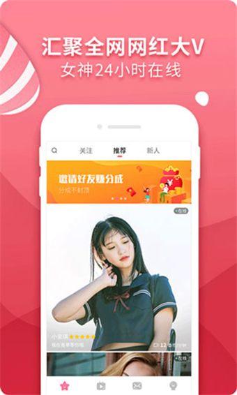 香草视频app