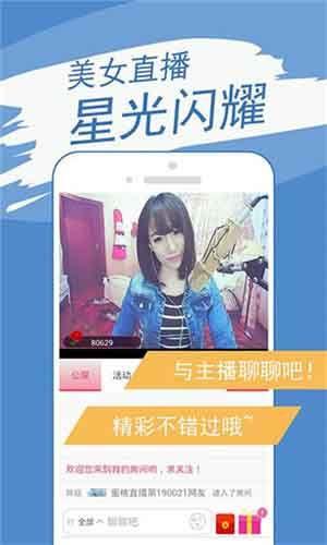 初恋直播app官方版