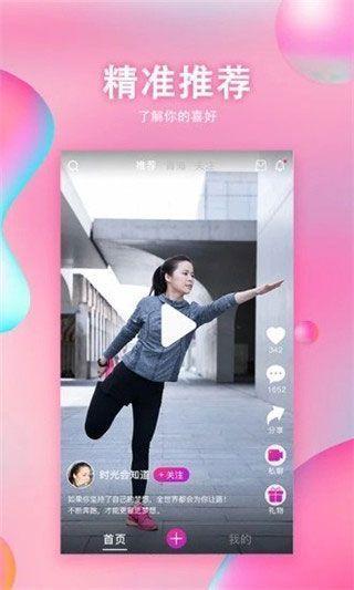 生蚝视频app下载