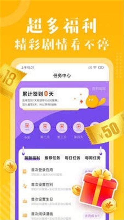 咪哩咪哩app免费手机版
