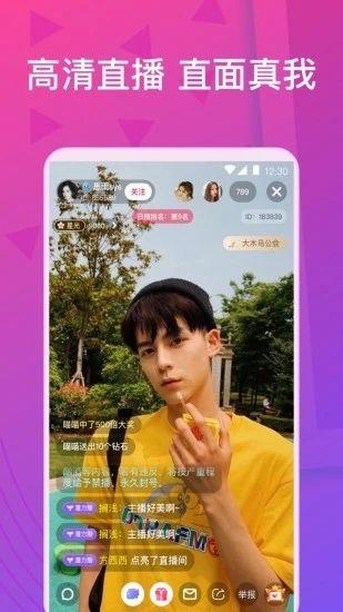 蜜柚直播app