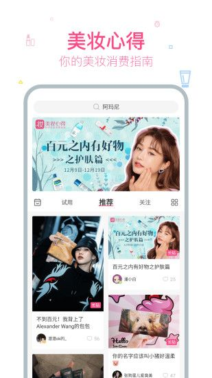 美妆心得app最新版