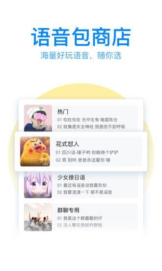 QQ输入法手机版最新版