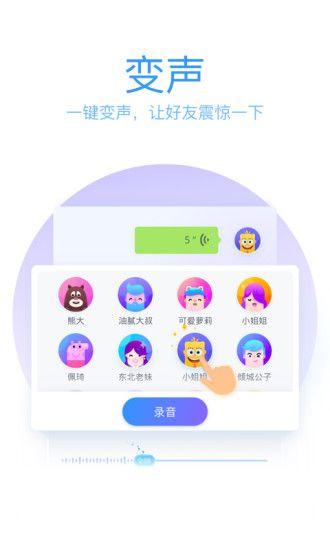 QQ输入法手机版下载