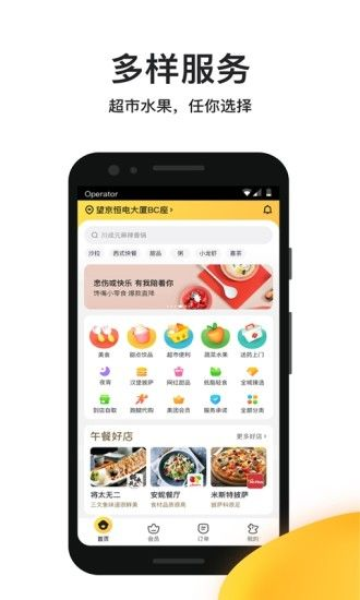 美团外卖app破解版