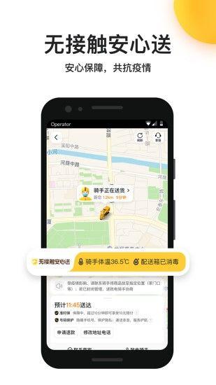 美团外卖app最新版