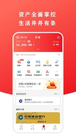 云闪付app客户端最新版