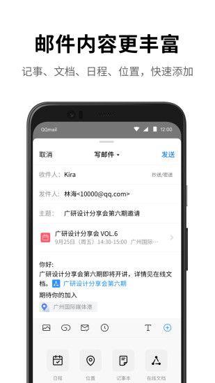 QQ邮箱安卓版最新版