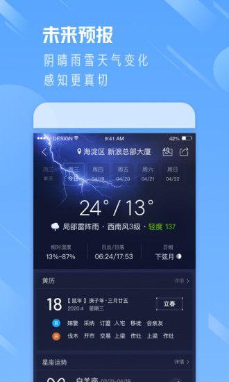 天气通手机版最新版