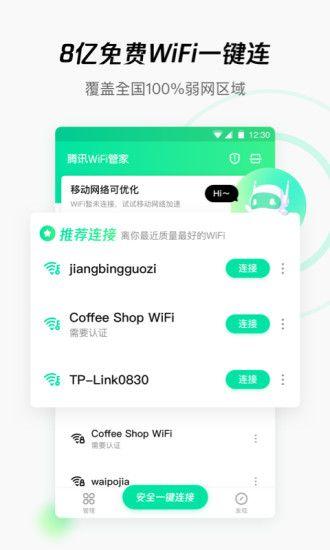 腾讯WiFi管家手机版最新版