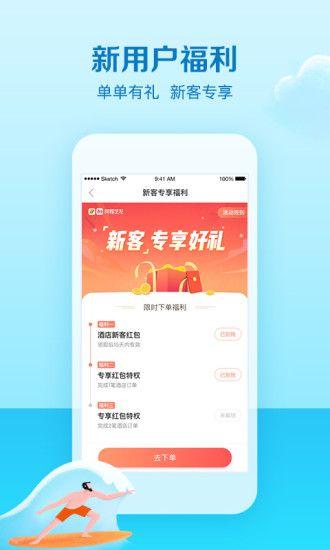 艺龙旅行安卓版最新版