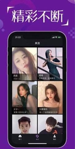 初恋下载app免费截图1