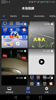 篱笆视频app安卓版下载截图3
