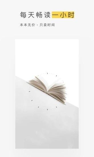 网易蜗牛读书手机版