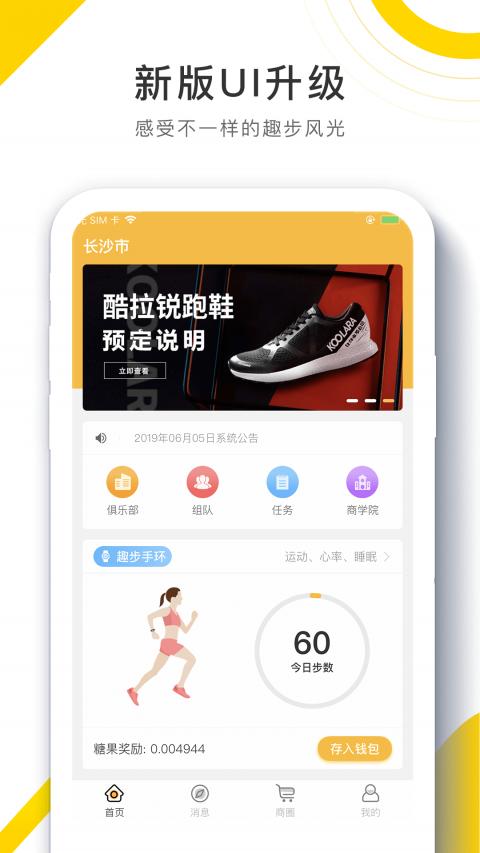 趣步app最新版本下载截图3