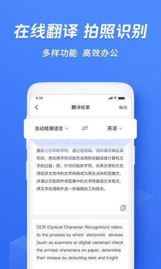 迅捷文字识别安卓版下载