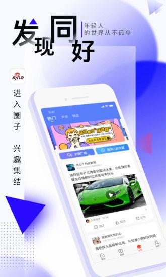 新浪新闻安卓版下载