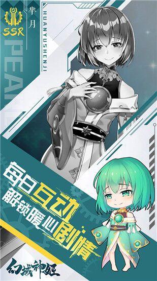 幻域神姬破解版下载