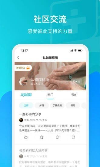 腾讯医典app客户端