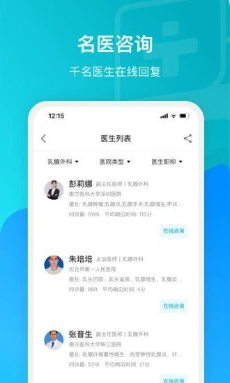 腾讯医典app客户端下载