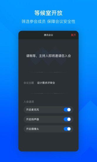 腾讯会议安卓版最新版