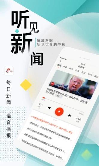 新浪新闻app客户端下载