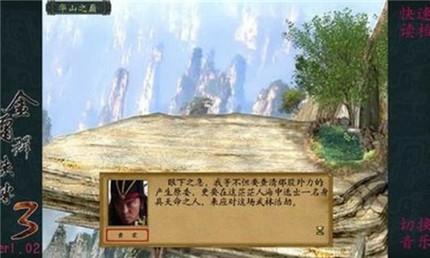 金庸群侠传3破解版最新版