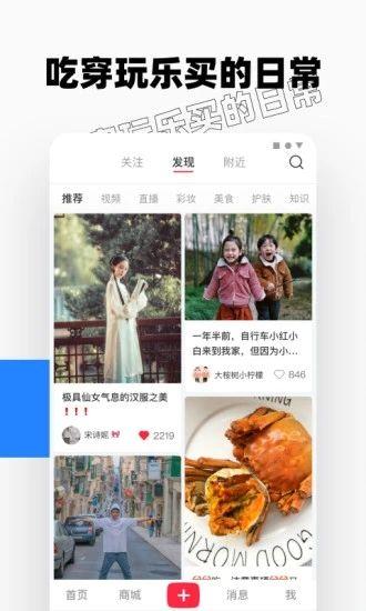 小红书app官方截图3