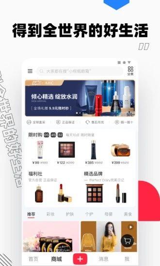 小红书app官方截图2