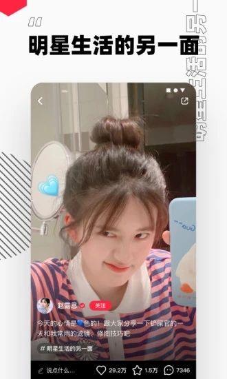 小红书app官方截图4