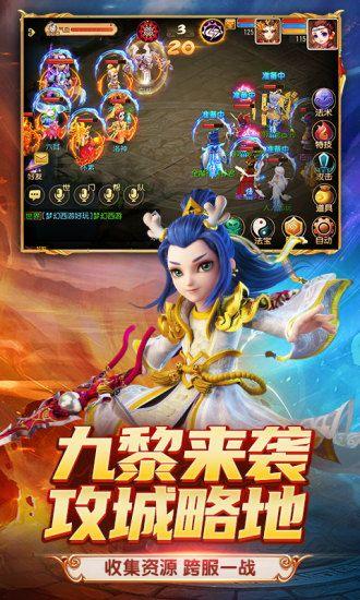 梦幻西游手机版最新版