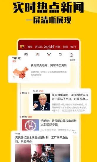 搜狐新闻下载手机