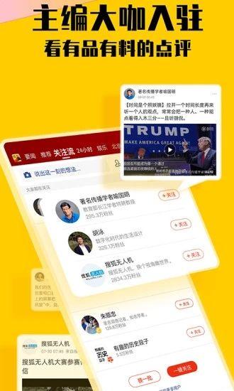 搜狐新闻下载手机安卓版