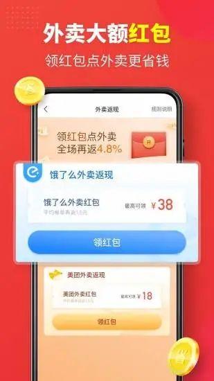 省钱快报最新版下载