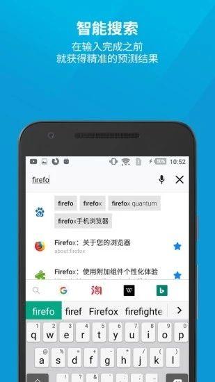 火狐浏览器免费版