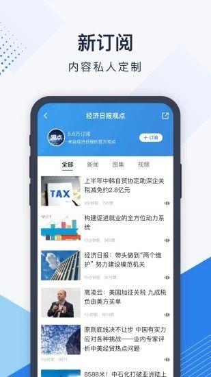 经济日报app官方下载