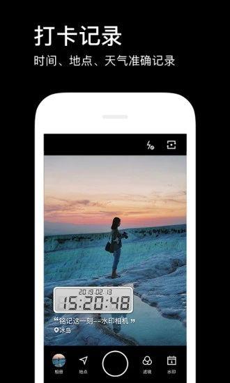 水印相机手机版最新版