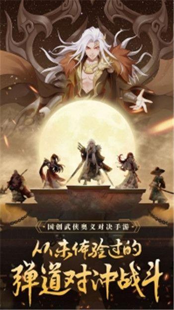 侠客游仗剑江湖最新安卓版最新版