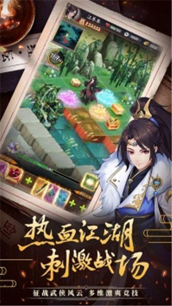 侠客游仗剑江湖最新安卓版