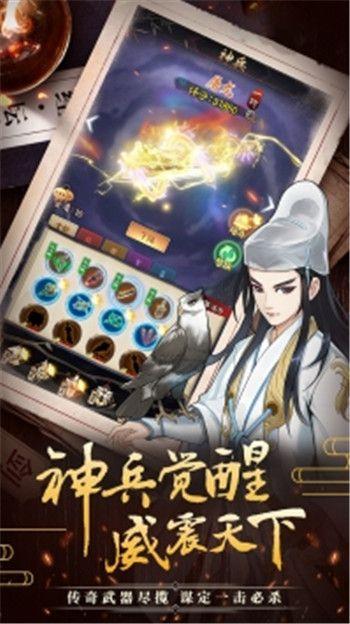 侠客游仗剑江湖最新安卓版下载